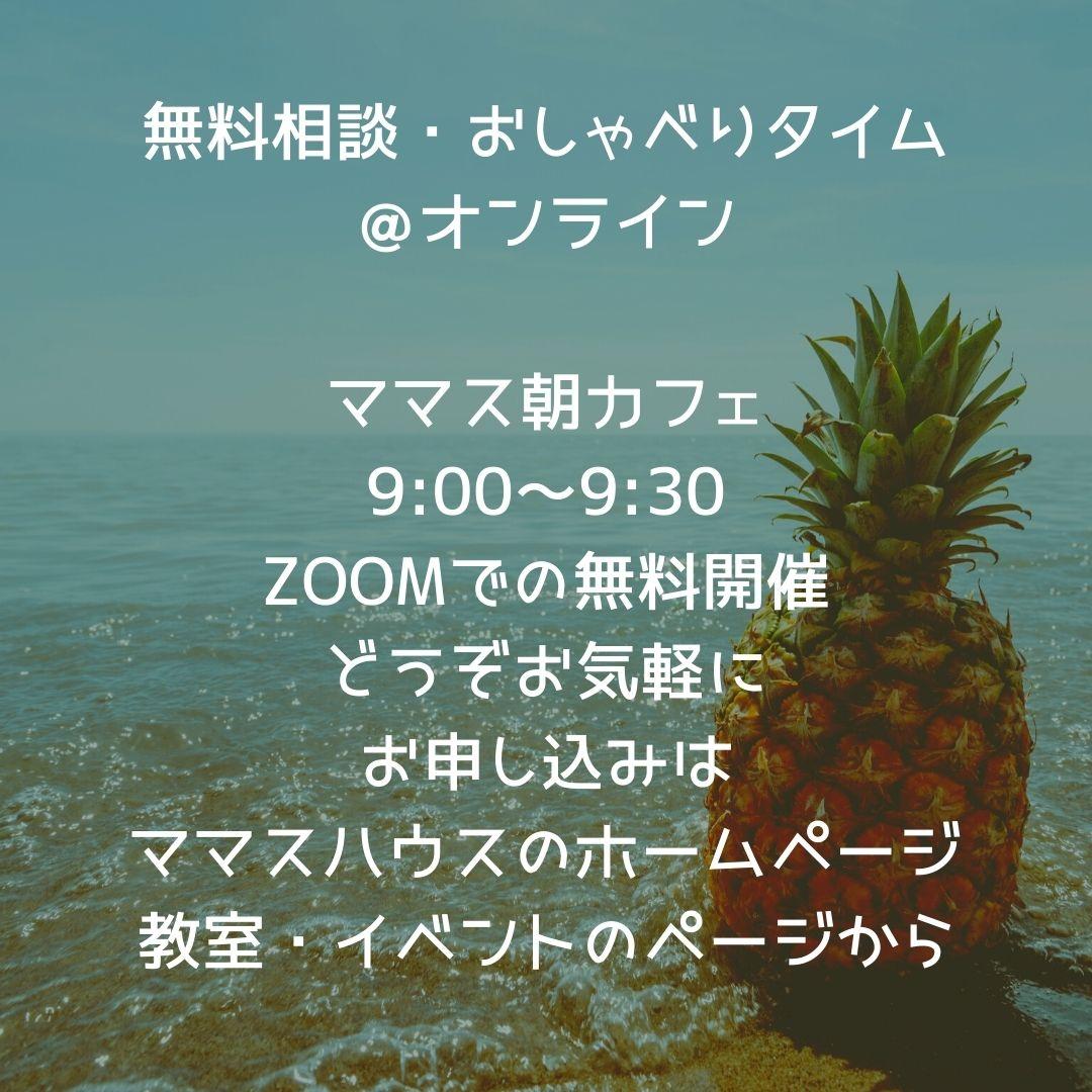 ママス朝カフェ無料@オンライン